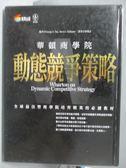 【書寶二手書T3/財經企管_ZHH】華頓商學院-動態競爭策略_李璞良