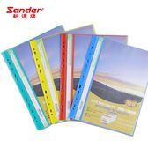 【新德 Sander】    11孔  10入 資料簿 + 名片袋 01-511 資料本 12本/包