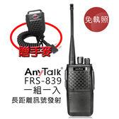 【AnyTalk】FRS-839 遠距離 業務型 無線電對講機 車隊 露營 保全 NCC認證 免執照 贈手麥 可加購耳麥