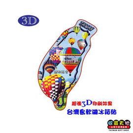 【收藏天地】台灣紀念品*台灣島型3D軟磁冰箱貼-鹿野熱氣球∕ 小物 磁鐵 送禮 文創 風景 觀光