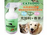 CAT&DOG 天然茶籽酵素寵物環境除臭抑菌驅蟲噴霧500ml (尤加利+香茅) T