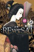 (二手書):ReverSAL~逆轉~(2完)
