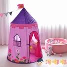 兒童帳篷游戲屋室內家用女孩公主城堡男孩寶寶蒙古包【淘嘟嘟】