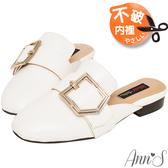 Ann'S個性派女子-不破內裡訂製份量金釦皮革穆勒鞋-米