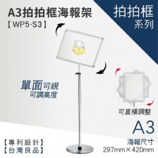 【A3拍拍框 (可掀式海報框) / WP5-S3】海報架 廣告牌 廣告架 文宣 展示板 展示架 展示 菜單 MENU