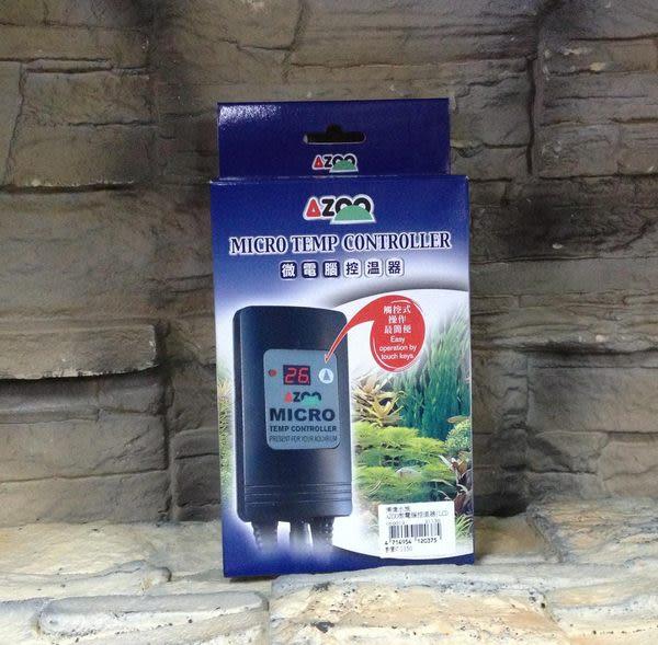 【西高地水族坊】AZOO 觸控式LCD感溫棒分離式微電腦控溫器700W(溫差警報、斷電)