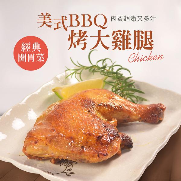 【大口市集】美式BBQ烤大雞腿(270g/隻/包)