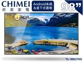 ↙0利率↙CHIMEI 奇美98吋4K安卓連網HDR低藍光直下式LED液晶電視TL-98U700原廠保固【南霸天電器百貨】