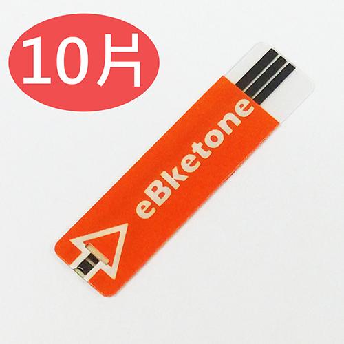 暐世 eBketon 血酮試紙 1盒 (包含10片血酮試紙+10支針) 須搭配暐世血酮機才能使用