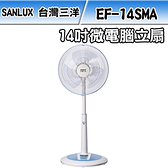 元元家電館*SANLUX 台灣三洋 14吋微電腦風扇 EF-14SMA
