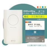 水蘋果【快速到貨~分期0利率】Coway一體成型櫥下式RO淨水器 P-160L 限時送一年份濾心 (含到府安裝)
