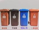 垃圾桶大號戶外商用240升干濕四分類加厚特大工業120室外小區環衛HM 3C優購