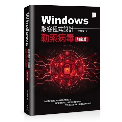 Windows駭客程式設計(勒索病毒加密篇)