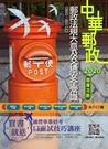 2020年郵政法規大意及交通安全常識題庫攻略 (共947題精選題) (二版) (E041P19-1)