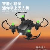 小型迷你無人機便宜小飛機航拍飛行器遙控飛機直升機兒童玩具航模 完美情人館
