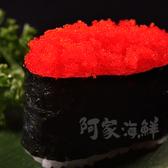 紅魚子魚卵500g±10%/盒(紅)(柳葉魚卵) 台製 珍味魚卵 海師傅 魚卵 快速出貨