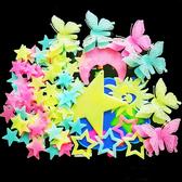 夜光貼墻上裝飾品蝴蝶月亮熒光貼字發光星星貼紙3d立體流星雪花貼(快出)