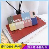 彩色格子 iPhone iX i7 i8 i6 i6s plus 情侶手機殼 小清新手機套 保護殼保護套 防摔軟殼