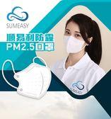 順易利 防霾PM2.5口罩(30入/盒) (多款任選) ◆86小舖 ◆