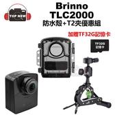 [加贈TF32G記憶卡] Brinno 縮時攝影相機 TLC2000 ATH1000防水殼 + T2夾 優惠組 縮時 攝影 相機 公司貨
