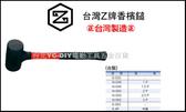 【台北益昌】Z牌 ㊣台灣製造㊣ 香檳鎚 N-038 1P 磁磚施工 輕質建材施工