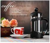 黑色玻璃法壓壺 手沖咖啡壺家用沖煮咖啡泡茶法式器具   草莓妞妞