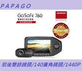 PAPAGO GoSafe 760【單機】前後雙鏡頭行車記錄器 胎壓偵測器 TPMS 1080P 雙鏡頭