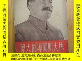 二手書博民逛書店《偉大的導師斯大林》黃湘榮罕見勞勤出版社 1952年出版Y143
