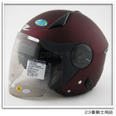 【ZEUS 瑞獅 ZS 612A 素色款 消光酒紅 安全帽】雙層鏡片、超輕量