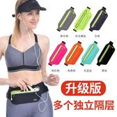 腰包 運動腰包跑步手機包男女多功能戶外裝備防水隱形超薄迷你小腰帶包