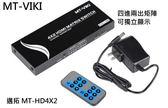 【3C生活家】HDMI  視頻矩陣切換器MT-HD4x2 四進二出遙控切換帶音頻