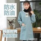 圍裙韓版時尚圍裙長袖廚房防水防油女做飯罩衣工作服反穿衣罩衣 草莓妞妞