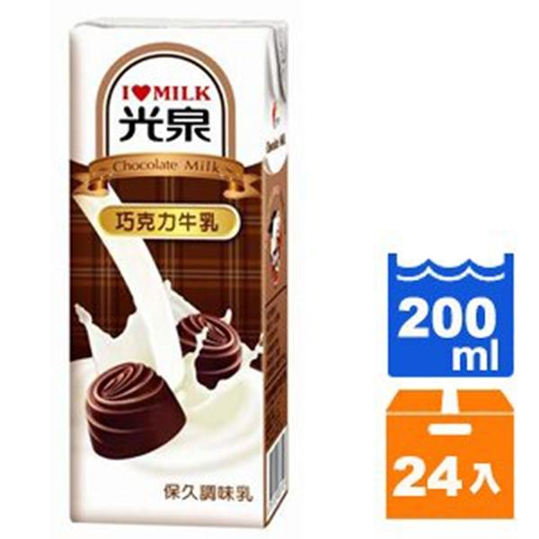 光泉 保久調味乳-巧克力牛乳 200ml (24入)/箱【康鄰超市】