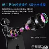 手機鏡頭超廣角微距魚眼蘋果通用高清單反照相IPHONE外置外接補光燈攝像頭華為專業春季特賣