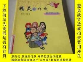 二手書博民逛書店罕見劍靈的問候Y212829 出版2002