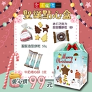 【2019聖誕限定】愛不囉嗦 聖誕驚喜盒(交換禮物最夯首選)