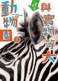 (二手書)與實物等大 動物園(1)