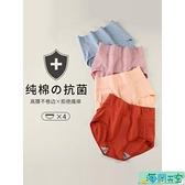 4條 高腰內褲女純棉抗菌襠提臀收腹大碼三角底褲【海闊天空】