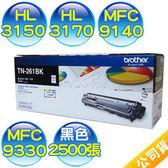brother TN-261 TN-261BK 原廠黑色原廠碳粉匣 - 適用HL-3150CDN,MFC-9140CDN,MFC-9330CDW
