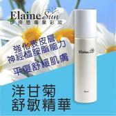 Q11洋甘菊柔敏精華液30ml用來舒緩肌膚的不適 改善粗糙 感敏 肌膚