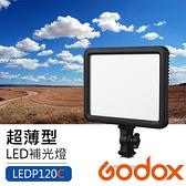 【開年公司貨】 7吋 P120C LED 平板燈 超薄補光燈 Godox 神牛 網拍 直播 持續 攝影 可調色溫 屮U5