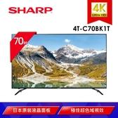 【SHARP 夏普】70型 4K UHD 智慧聯網電視(4T-C70BK1T)含基本安裝