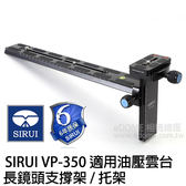 SIRUI 思銳 VP-350 長鏡頭支撐架 適用油壓雲台 (6期0利率 免運 立福公司貨) 大砲鏡頭托架 長形快拆板