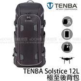 TENBA 天霸 Solstice 12L 黑色 後背相機包 (24期0利率 免運 開年公司貨) 極至後背包 微單相機包 636-411