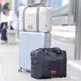 手提旅行包女大容量收納袋折疊包男輕便可套拉桿箱短途簡約行李包 LannaS