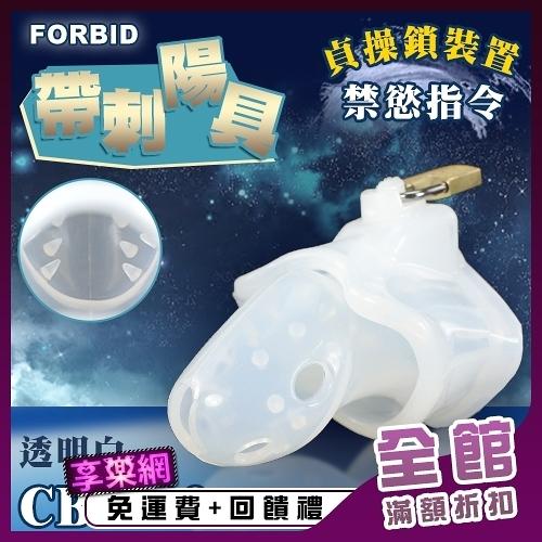 虐戀道具 貞操帶 情趣用品 鳥籠 Forbid‧高品質矽膠 帶刺陽具貞操鎖裝置 CB6000 嬰兒奶嘴素材