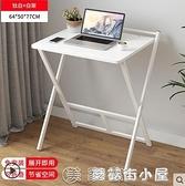 電腦桌台式可摺疊家用簡約現代小型寫字桌子學生臥室單人簡易書桌 現貨快出