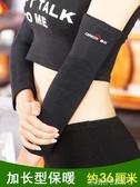 全棉竹炭保暖關節護肘男女加長自發熱手肘保護套睡覺護臂運動護腕 交換禮物
