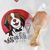 【寵物王國】綿綿雞腿-犬用零食70g【單支入】★買10送3 (共13支)!有起司人蔘等多種口味可選!