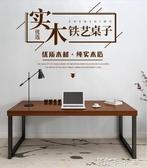 北歐實木書桌簡易電腦臺式桌簡約現代臥室寫字家用 YYJ卡卡西